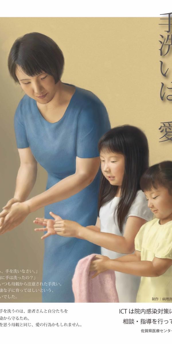 院内手洗いキャンペーンポスター